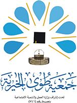 متجر جمعية طوى الخيرية